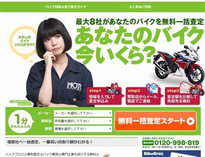 バイク買取業者 一括査定