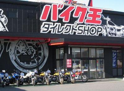 レッドバロン京都五条 京都市右京区 バイク買取 値段交渉