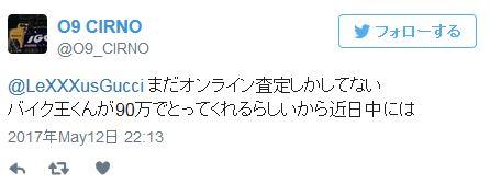 レッドバロン鶴見1号店 横浜市鶴見区 バイク買取 売る CBR250R VTR250 GS250FW