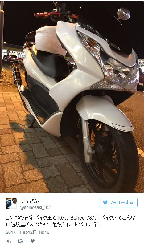 レッドバロン京都五条 京都市右京区 バイク買取 高額査定