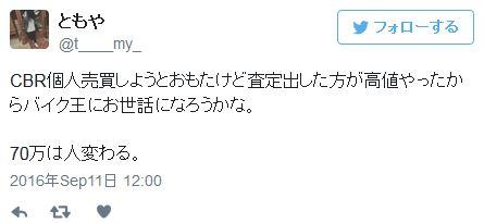レッドバロン京都五条 京都市右京区 バイク買取 口コミ グース250/350 ボンネヴィル  GTV