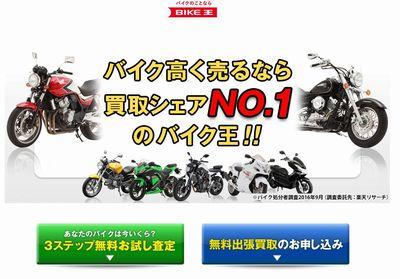 バイク買取業者 価格