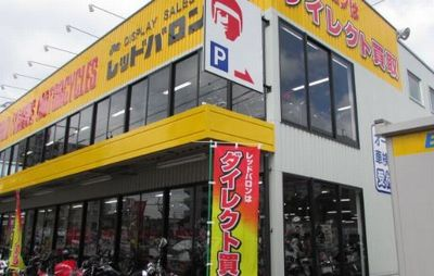 レッドバロン京都五条 京都市右京区 バイク買取 比較