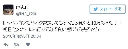 レッドバロン京都五条 京都市右京区 バイク買取 売る 一括査定 無料査定