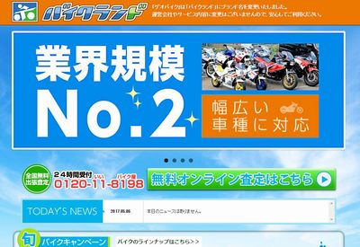 須坂市 バイク買取業者 比較