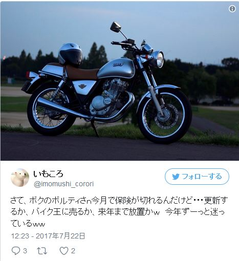 向日市 バイク屋 バイク買取