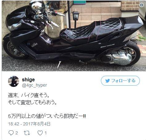 上川郡当麻町 バイク屋 買取