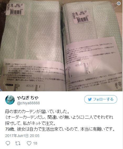 狛江市 オーダーカーテン 遮光 ナチュラル