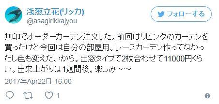 狛江市 オーダーメイド 遮光 北欧タイプ