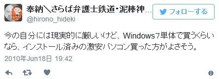 PC工房GOOD 熊本市中央区 パソコンショップ 評判 Unisys ユニシス  Commodore コモドール サムスン電子 Samsung Electronics