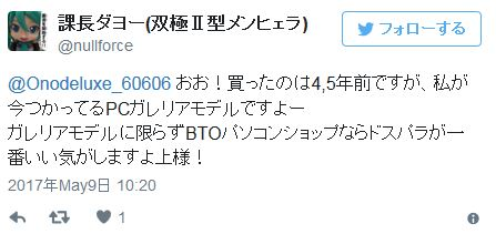 ピーシーデポスマートライフ辻堂店 藤沢市 PC ショップ  ノートパソコン 中古パソコン ゲーミングPC