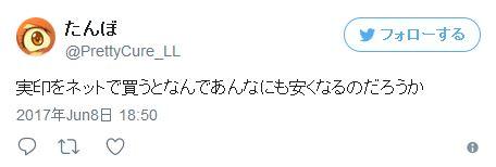 株式会社昭美堂 沖縄県 印鑑作成 即日 納期