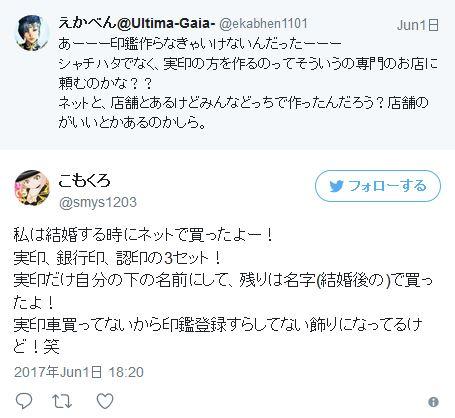 株式会社昭美堂 沖縄県 印鑑作成 納期