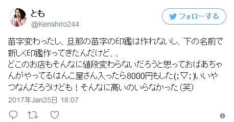 株式会社中部開運堂 愛知県 印鑑作成 即日 はんこ屋