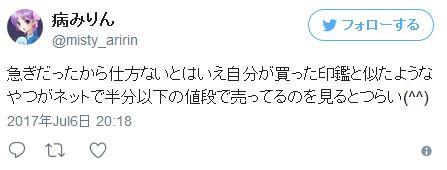 株式会社昭美堂 沖縄県 印鑑作成 評判