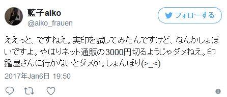 江別市 印鑑屋 三文判