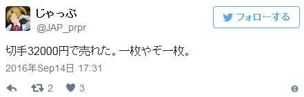 西東京市 切手買取査定 菊シリーズ