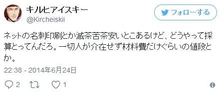 ハンコ卸売センター武蔵境店 武蔵野市 名刺印刷 激安