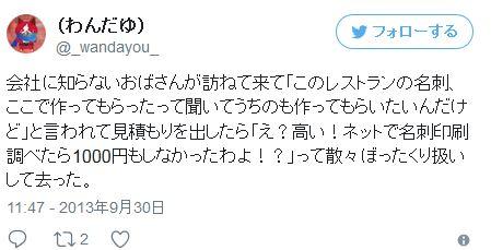 はんこセンター慶応堂上野店 台東区 名刺印刷 激安