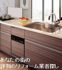 リフォーム 浴室