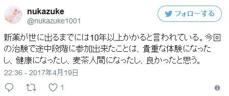 小田郡矢掛町 治験 バイト 評判 社会人