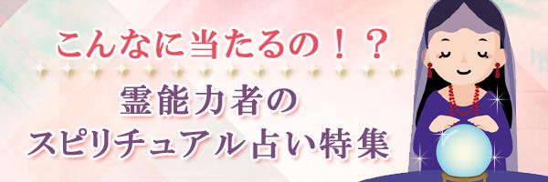 桐生市 占い 霊視 霊能力者 当たる占い